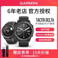 Garmin佳明Tactix Delta泰铁时户外探险跑步登山运动血氧手表旗舰