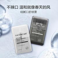 SALTPRO 盐致 语录款口气清新剂 17ml*2(赠 便携装漱口水12ml*2)