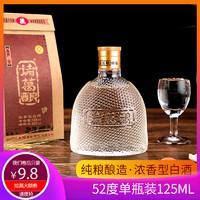 诸葛酿 锦囊晓品 小酒版白酒小瓶装粮食酒  口感浓香型 52度单瓶装125ML
