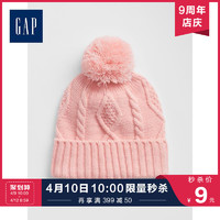 Gap女童可爱毛球装饰针织帽473911  儿童甜美纯色护耳毛线帽