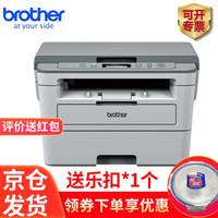 兄弟DCP-B光打印机多功能一体机A4复印扫描三合一自动双面手机无线WIFI网络 官方标配