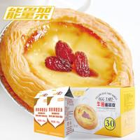 能量架 蛋挞家庭烘焙套餐 牛油蛋挞皮600g 30个+蛋挞液500g 2盒 *3件