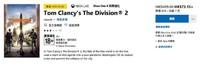 Xbox One 主机游戏 Tom Clancy's the division 2 35折