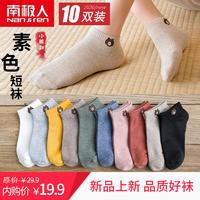 南极人 女士厚款短袜秋冬季百搭纯色小熊棉袜10双装