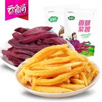 香脆紫薯条红薯条500g*2包 地瓜食品番薯紫薯干红薯干