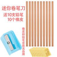 M&G 晨光 迷你卷筆刀 贈非晨光10支鉛筆+非晨光10塊橡皮