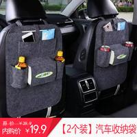 汽车车载收纳包汽车毛毯椅背袋 2个