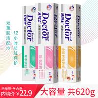 牙博士3支装大容量牙膏亮白去牙黄去牙渍去口气 (除渍增白220g+金装防蛀220g+草本白180g)