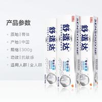 舒适达Novamin技术专业修复美白抗敏感牙膏100g*3套装