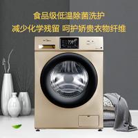 Midea 美的 MG100V31DG5 滚筒洗衣机 10kg