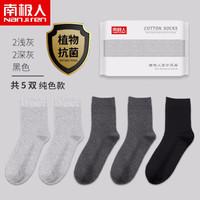 南极人袜子男士短袜纯棉全棉5双装 纯色 防臭抗菌 *3件
