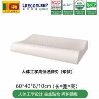 LKECO斯里兰卡进口95%天然乳胶枕(多款可选)