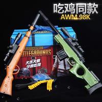 儿童玩具空投AWM儿童玩具枪绝地98k水蛋抢可发射手动m24吃鸡 小号98K(标配)
