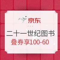京东 二十一世纪出版集团 35周年庆