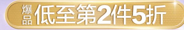 京东 维达超级品牌日 促销