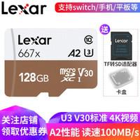 雷克沙(Lexar)TF卡128G 667X 高速U3 V30 A2