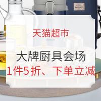 促銷活動:天貓超市 大牌廚房用具專場
