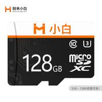 创米小白 MicroSDXC UHS-I U3 TF存储卡 128GB