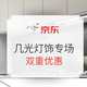 促销活动:京东 几光灯饰照明官方旗舰店 每满300-30元,可叠加店铺券