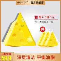 汉萱本草芝士拉丝皂除螨皂非硫磺香皂洁面皂去螨虫天然手工皂