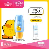 泰国Mistine小黄帽面部身体防晒霜乳 防紫外线身体隔离学生蜜丝婷
