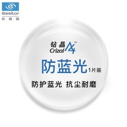 essilor 依視路 鉆晶A4 1.60折射率 非球面鏡片 *2件 +湊單品