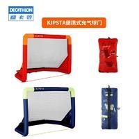 迪卡侬足球门儿童家用五人制便携充气折叠室内训练小门框KIPT