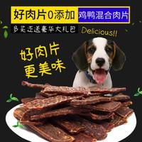 DK宠物生活 宠物肉干肉片200g
