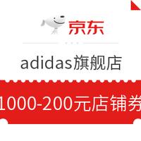 京東 adidas官方旗艦店 滿1000元-200元店鋪優惠券