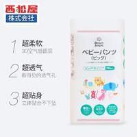 西松屋日本进口拉拉裤xl码婴儿超薄透气L码尿不湿纸尿裤男女宝宝