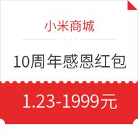 小米商城 10周年感恩回饋紅包
