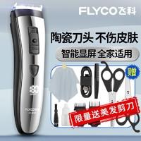 FLYCO 飞科 FC5910 电动理发器