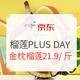促销活动:京东生鲜 榴莲PLUS DAY 金枕榴莲鲜果21.9元/斤,另有多款好价