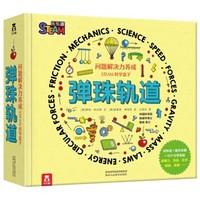 《乐乐趣·STEAM科学盒子:弹珠轨道》