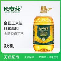 长寿花金胚玉米油3.68L非转基因压榨一级玉米植物食用油烘焙家用