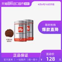 味道学院商品illy意利进口意式中度烘焙咖啡粉现磨浓缩250g*2罐