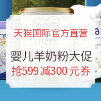 天猫国际官方直营 婴儿羊奶粉 优惠专场