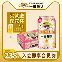 kirin麒麟一番榨春季限定樱花装日本原装进口黄啤酒350ml×24罐