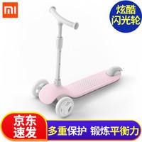 小米(MI) 米兔儿童滑板车男孩女孩三轮滑滑车闪光轮