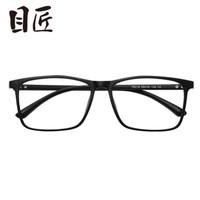 目匠 218 全框近视眼镜 磨砂黑 1.61 防蓝光镜片0-800度