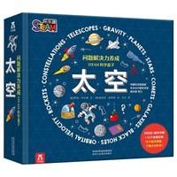 《STEAM科学盒子:太空》