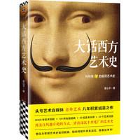 《大话西方艺术史》