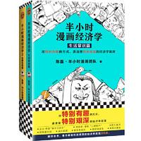 半小时漫画经济学:生活常识篇+金融危机篇(套装共2册)(半小时系列新作!用特别有趣的方式,讲清楚特别艰深的经济学原理。)