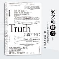 后真相时代:梁文道推荐,刘苏里解读,2019书业年度图书