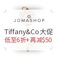 JOMASHOP Tiffany & Co珠宝首饰 复活节大促