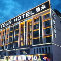 黄山汤口亚朵酒店 高级房2晚(含早餐+回娘家徽州正宗2-3人餐)