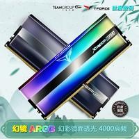 十铨 幻镜ARGB 4000 RGB灯条16G DDR4内存8G 2666 3000 夜鹰3200