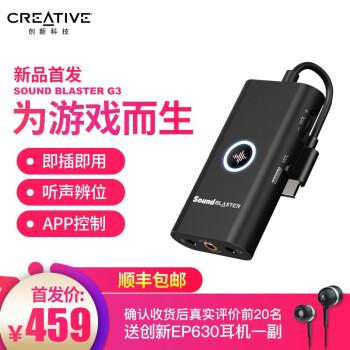 CREATIVE 创新科技 Sound Blaster G3 便携游戏声卡