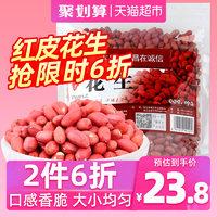 (2件6折)富昌花生1000g红衣生花生米1千克去壳红皮八宝米八宝粥
