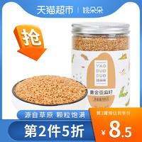 姚朵朵黄金亚麻籽500g胡麻籽生亚麻仔仁亚麻酸非即食可磨亚麻籽粉